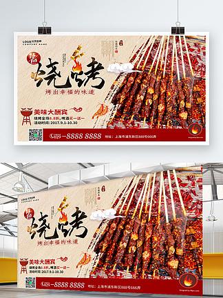 中国风美食烧烤活动海报