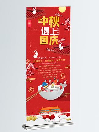 红色手绘中国风中秋国庆双节展架易拉宝