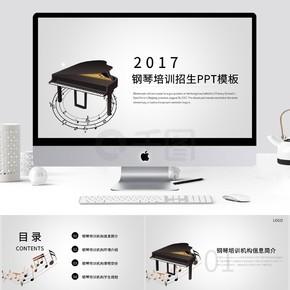 2017钢琴培训招生通用PPT模板