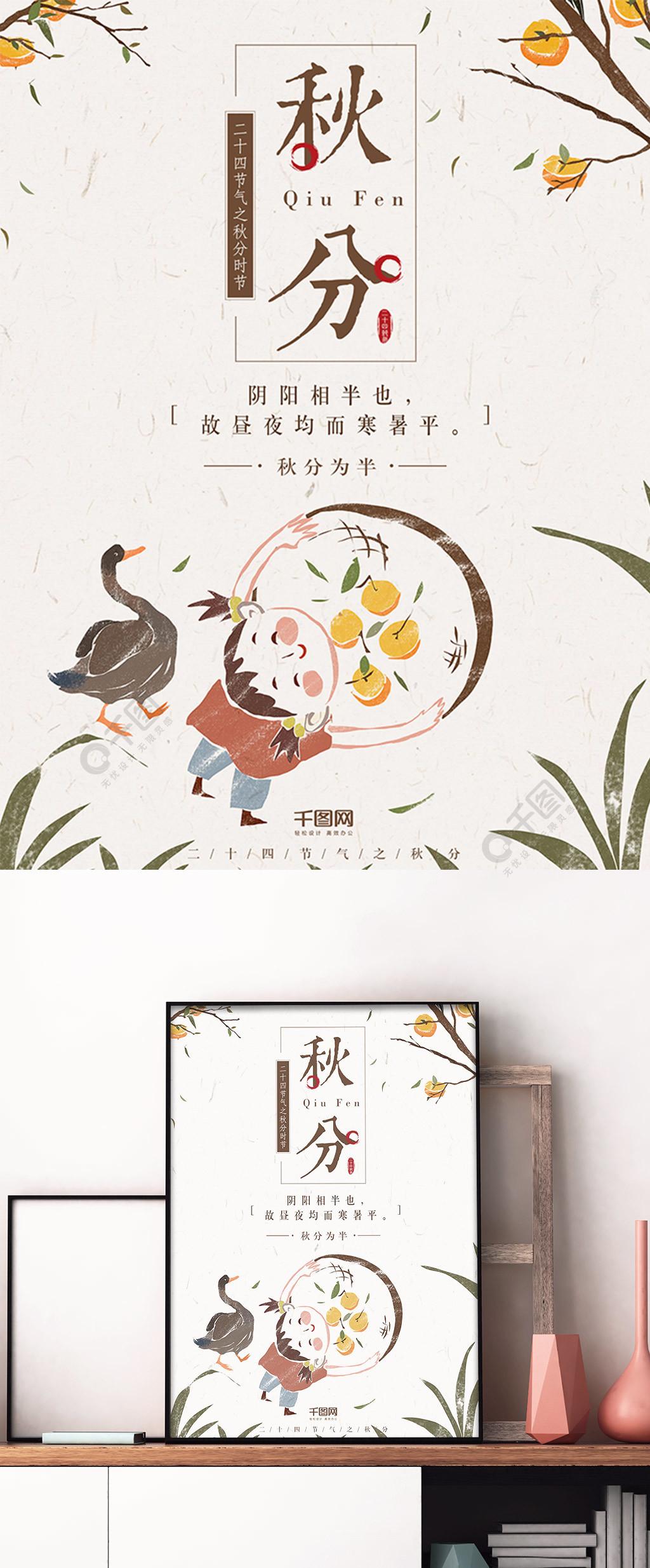 唯美插画中国风二十四节气秋分宣传海报设计