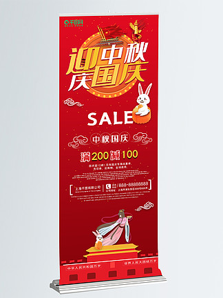 红色喜庆国庆中秋双节促销展架