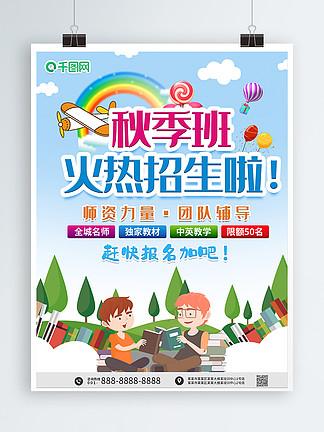 秋季班火热招生宣传单卡通背景海报模板设计