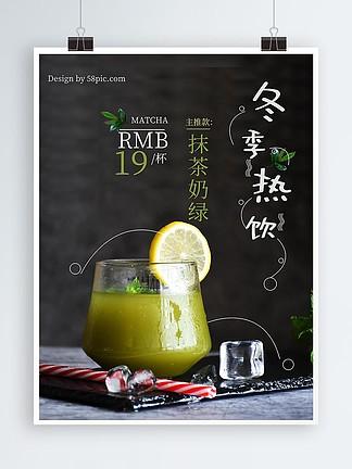 冬季热饮抹茶奶绿宣传海报