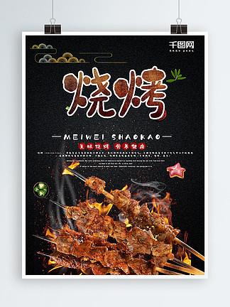 黑底金字美食美味烧烤促销海报