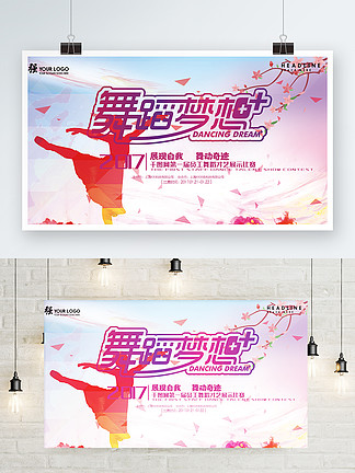 青春舞蹈梦想舞蹈培训海报招生海报设计
