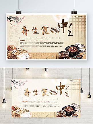 传统中国风中医养生食物