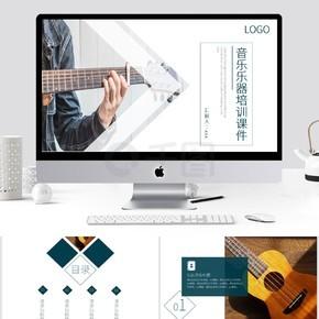 商务风音乐乐器吉他培训教学设计PPT