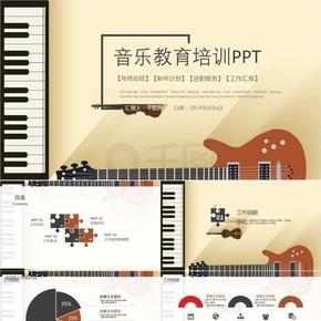 优雅艺术音乐教师公开课说课PPT课件模板