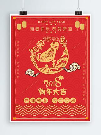 2018新春狗年大吉红色背景海报