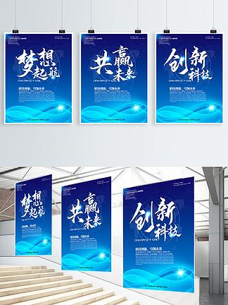 科技企业文化展板海报