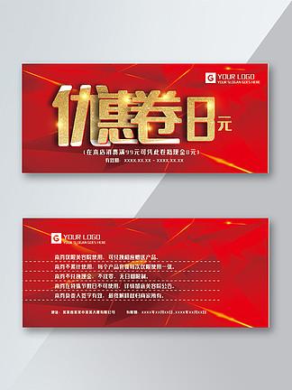 大气餐饮美容行业红色优惠券代金券现金卡