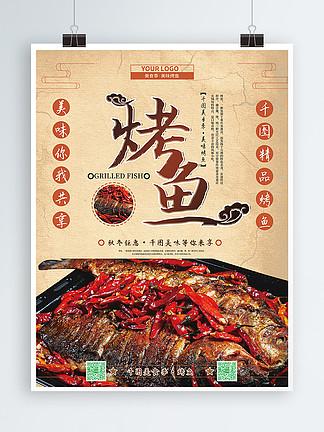 黄色背景烤鱼餐饮美食海报psd模板