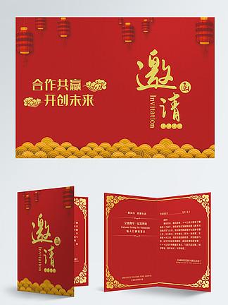 邀请涵封面红色喜庆中国风邀请函