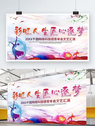 大气国庆校园文化艺术节活动背景板彩虹人生