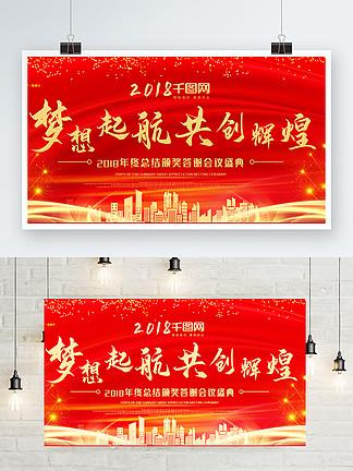 喜庆2018年会舞台背景展板设计