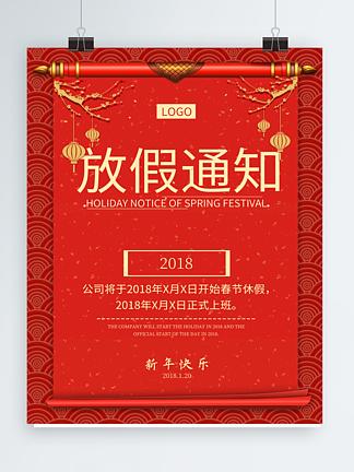 大红喜庆春节放假通知宣传海报