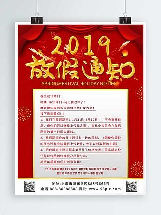2018狗年春节放假通知公告设计