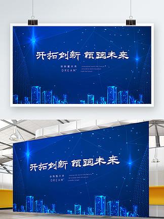 蓝色科技创新展板企业文化展板