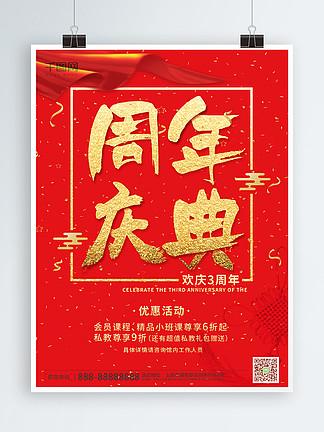 红色喜庆公司3周年庆典海报PSD模版素材