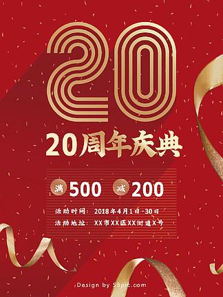 周年庆红色金色丝带促销海报