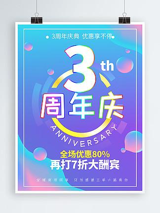 3周年庆流体渐变蓝紫色促销海报