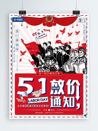 51大放价通知五一劳动节创意节日促销海报