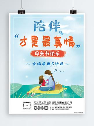 卡通简约母亲节海报