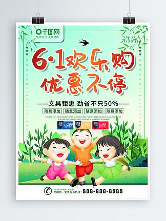 六一儿童节促销海报卡通手绘儿童海报节日