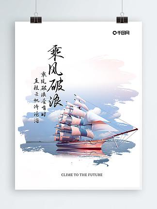 水墨风格团队企业文化海报