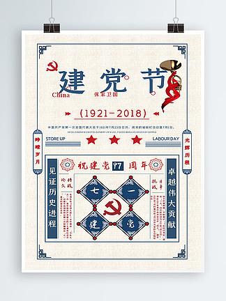 建党节七一97周年海报