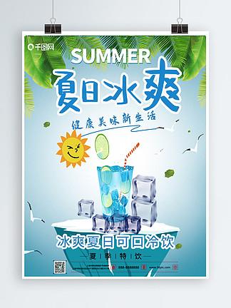 冰爽夏日创意果汁海报柠檬汁海报夏季特饮