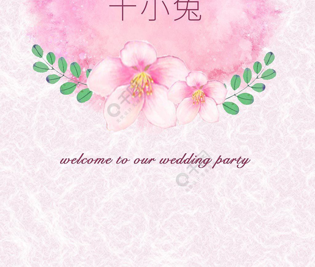 粉色水彩风格小花桌卡片素材