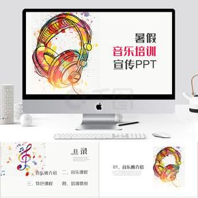 417简约暑假音乐培训宣传PPT模板