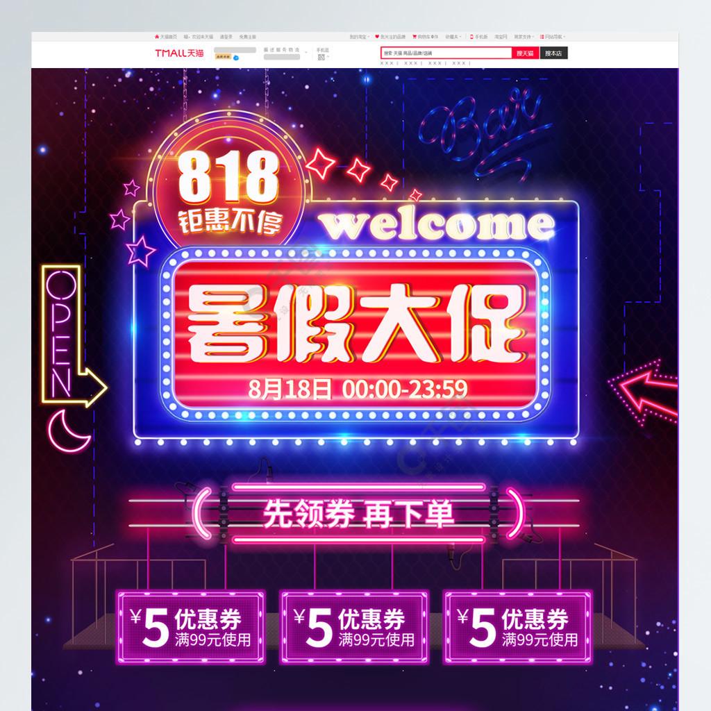 霓虹灯星空炫彩818暑假促销电商首页模板