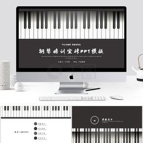 时尚大气钢琴培训PPT模板