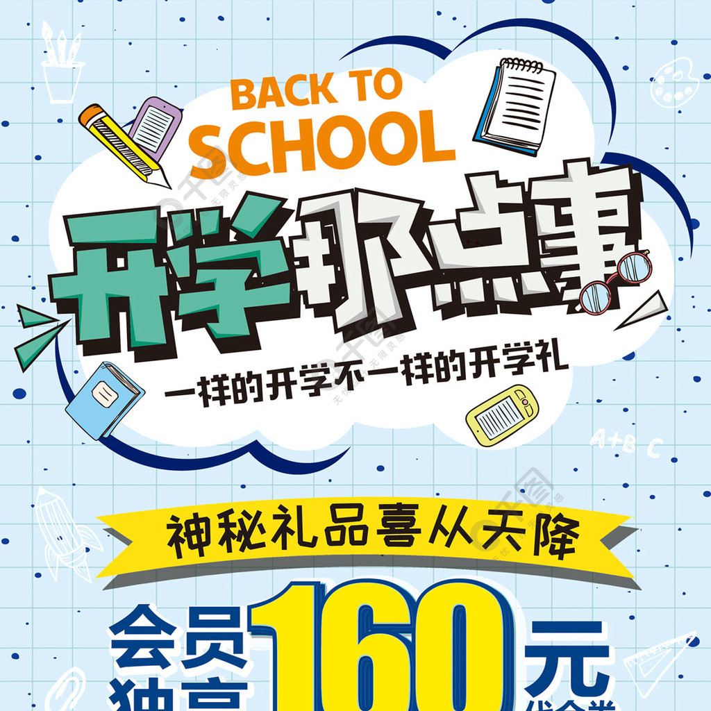 开学季宣传促销海报