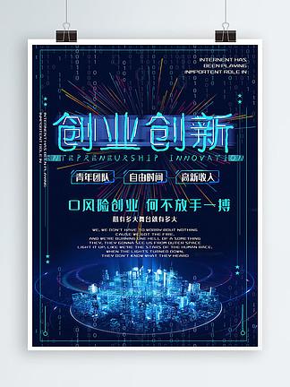 科技感创业创新海报