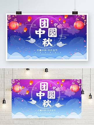 紫色梦幻唯美团圆中秋宣传展板