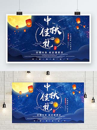 唯美简约传统中秋佳节节日展板