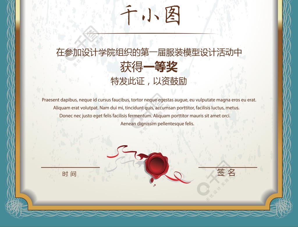 藏青欧式边框墨迹纸纹高端竖版荣誉证书模板