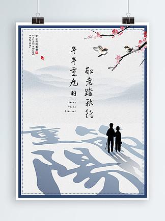 中国风中华传统节日重阳节节日海报