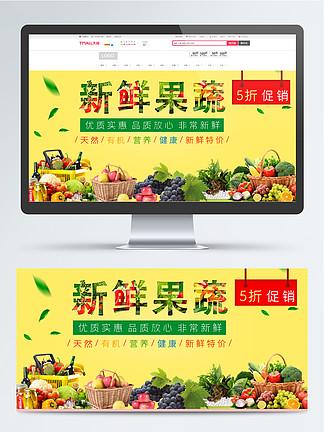 淘宝水果蔬菜促销banner海报psd