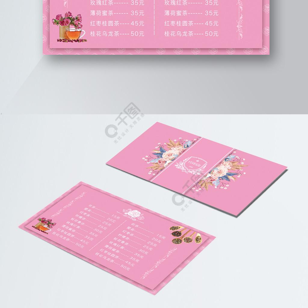 简约版粉色小清新花朵花茶卡片菜单名片手卡