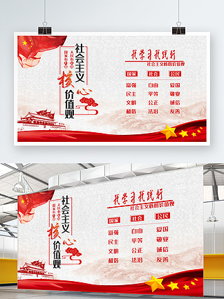 党建社会主义核心价值观宣传展板设计