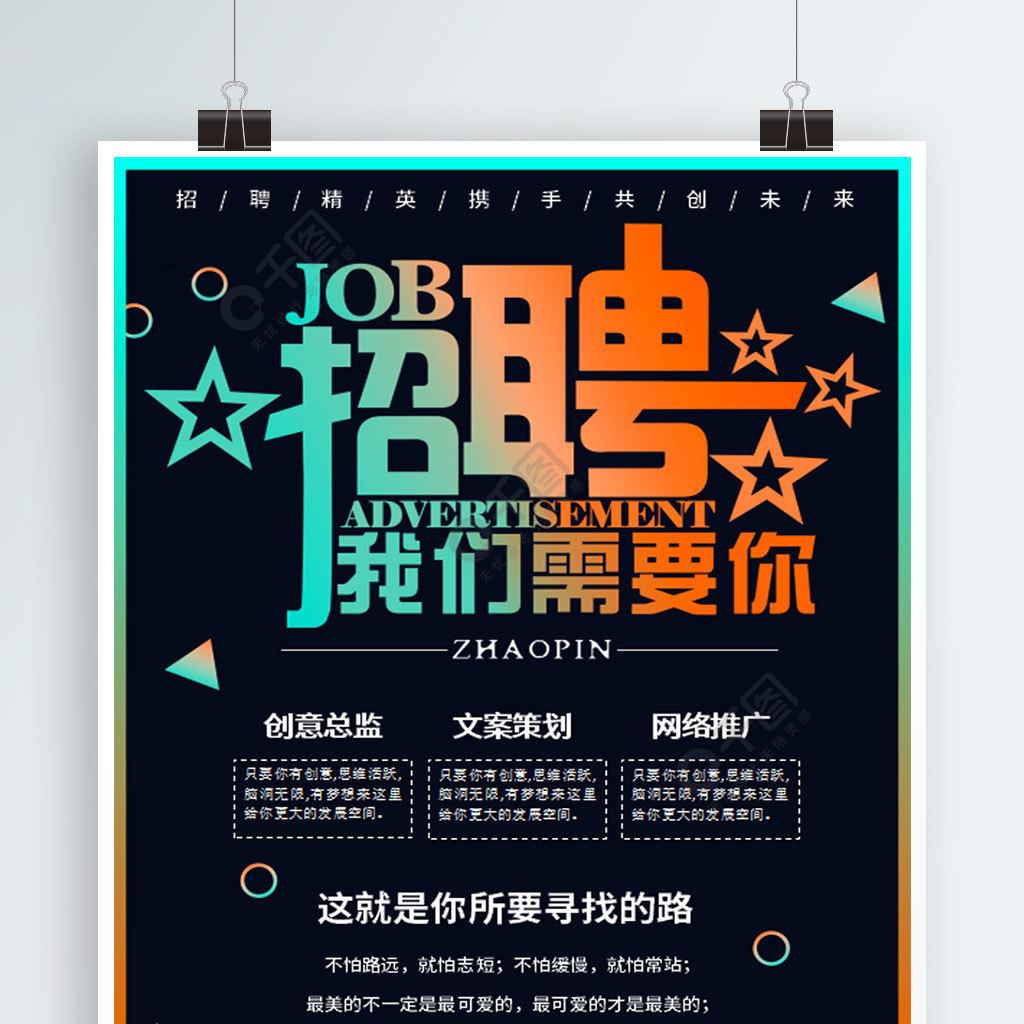 招聘渐变风格Word海报