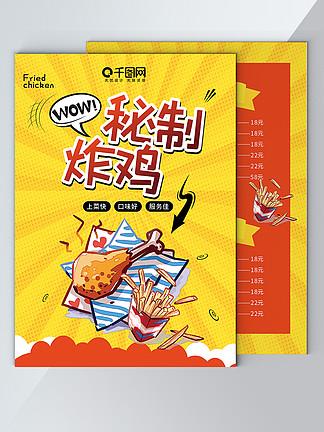 卡通风秘制炸鸡快餐菜单宣传单页