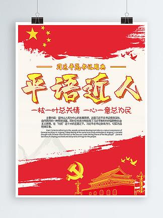 红色大气党建风平语近人海报