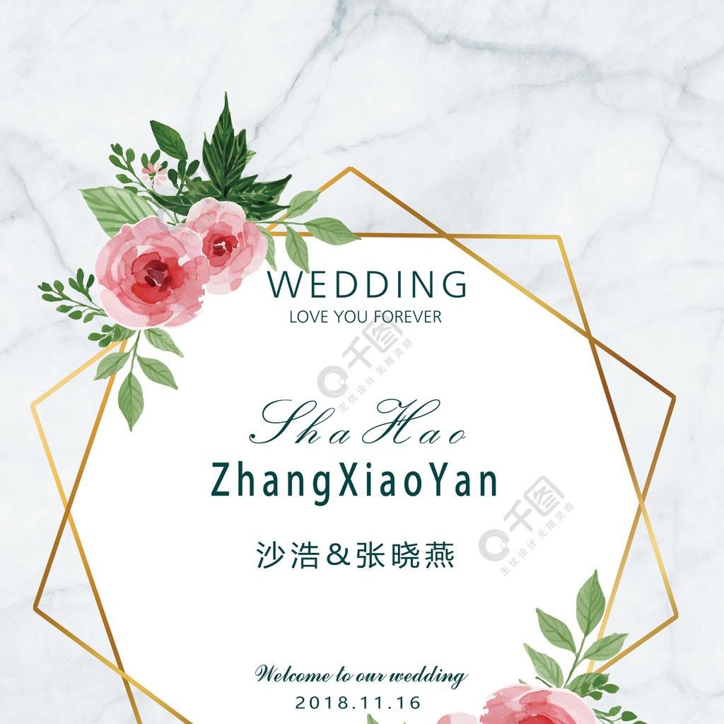 白绿色婚礼迎宾牌设计源码