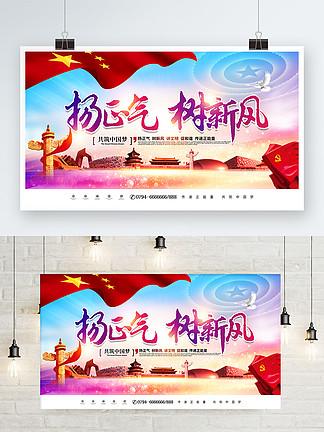 讲文明树新风中国梦公益广告psd