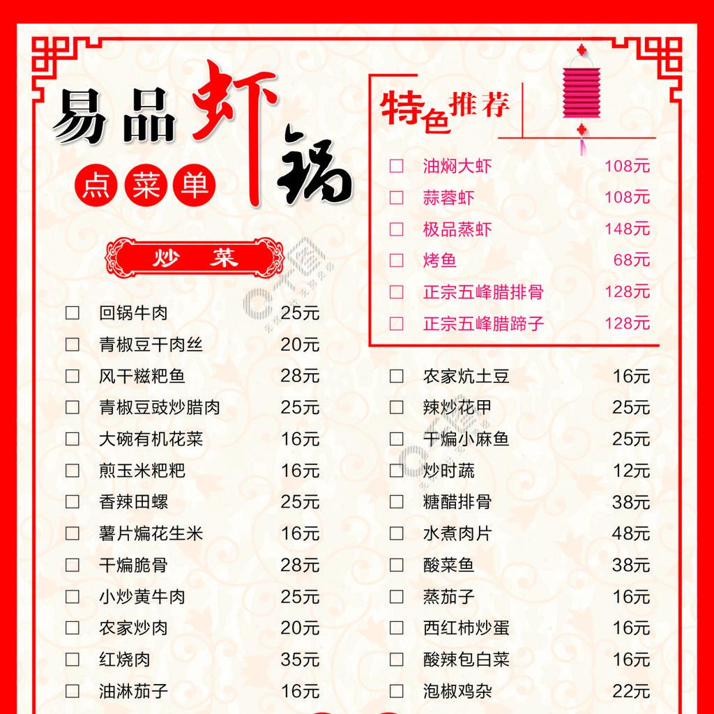 易品虾锅菜单点菜单